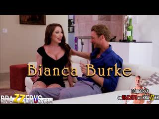 Bianca Burke порно секс анал минет член сперма хуй порно секс анал минет порно секс анал минет Трах, all