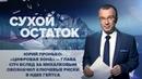 Юрий Пронько Цифровая зона глава СПЧ вслед за Михалковым обозначил ключевые риски в идее Гейтса