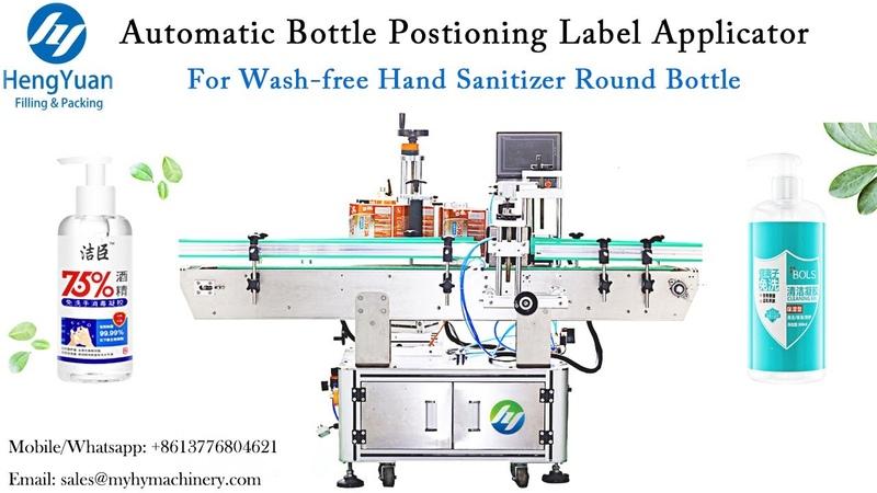 Wash free Hand Sanitizer Gel PET Bottle Labeler Automatic Round Bottle Postioning Label Applicator