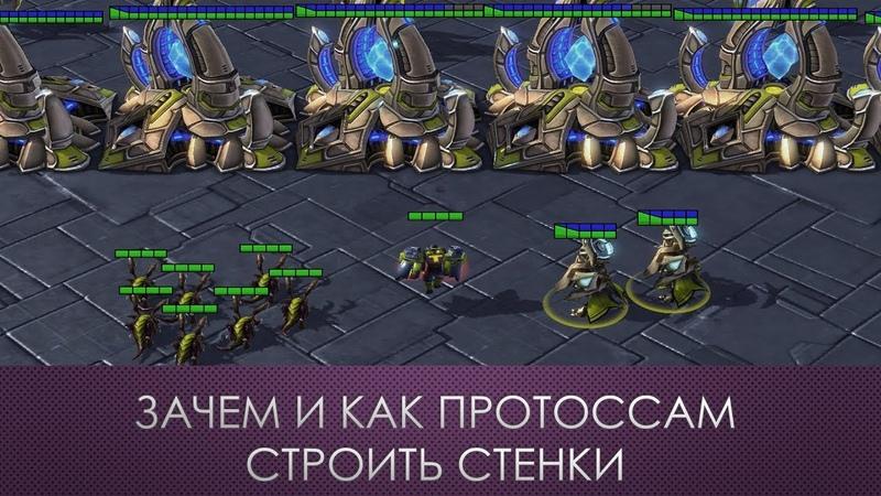 Зачем и как делать стенки протоссам StarCraft 2 LotV
