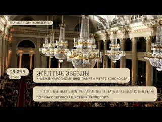 Трансляция концерта ко Дню памяти жертв Холокоста | Шнитке, Вайнберг, Ашкенази