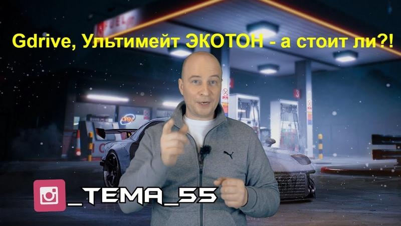 УЛУЧШЕННЫЙ БЕНЗИН - ОБМАН ИЛИ ЭКОНОМИЯ GDrive, ЭКТО, Ультимэйт.