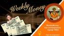 WeeklyMoney: Как активировать тариф FREE