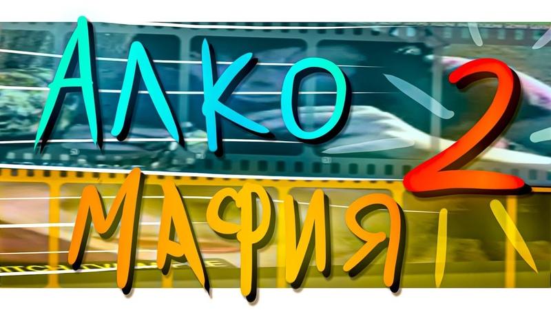 Mapke как смысл жизни 2