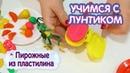 Сладкая фабрика 🍰 Пирожные из пластилина 🍮 Учимся с Лунтиком 🍩 Новая серия