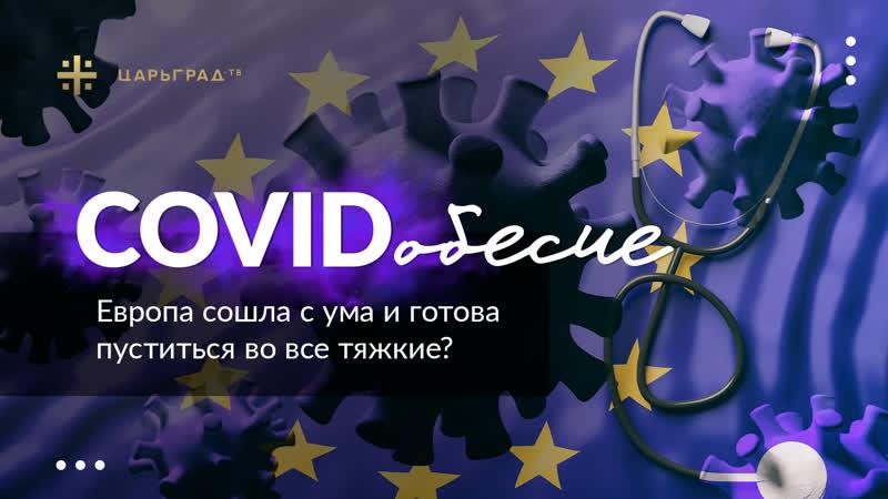 COVIDобесие Европа сошла с ума и готова пуститься во все тяжкие