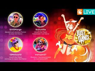 Crunchyroll LIVE: Стрим по игре Just Dance Now!