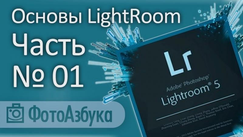 Уроки по LightRoom Основы 01 Фотоазбука