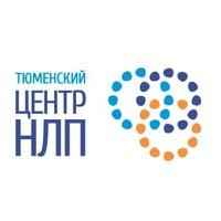 Логотип Тюменский центр НЛП