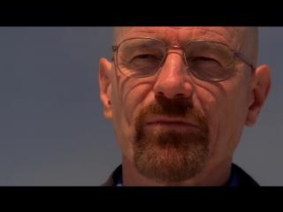 Во все тяжкие (Breaking Bad) Ты, сука, прав! ()