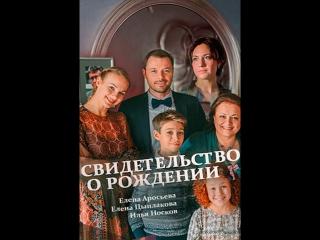 Свидетельство о рождении 1-8 серия (2017)