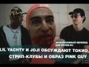 Lil Yachty и Joji обсуждают Токио, стрип-клубы и образ Pink Guy Переведено сайтом Rhyme