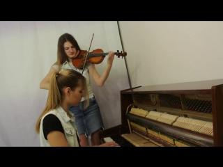 Сектор Газа - Лирика (кавер на скрипке и пианино)