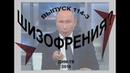 114-03. ШИЗОФРЕНИЯ? Доход России не принадлежит России. Экономика. Помогите распространить видео.