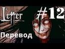 Визуальные новеллы на русском The Letter - Horror Visual Novel Письмо Прохождение 12