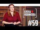 Елена Новикова о сыне, сексизме и реакции на стендап в провинции