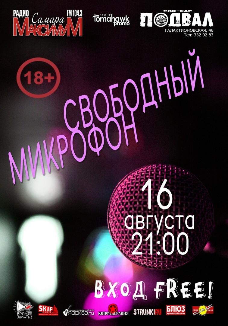 Афиша Самара СВОБОДНЫЙ МИКРОФОН/16.08/Подвал/Free