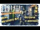 S.T.A.L.K.E.R.: Тень Чернобыля   Дело меченого №4 Встреча с доктором   Стрим сталкер тень чернобыля