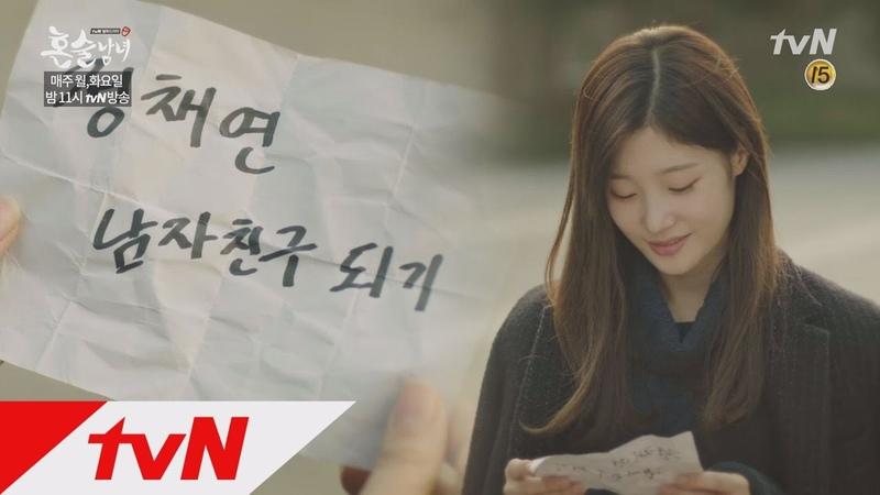 채연, 기범의 진심 깨닫다! tvN혼술남녀 16화