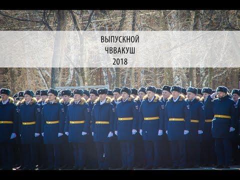 Выпускной штурманов 2018, ЧВВАКУШ, Челябинск