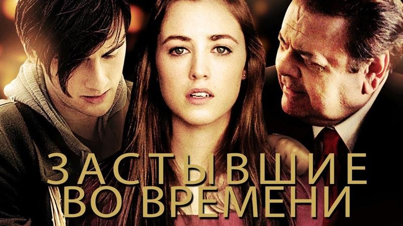 Застывшие во времени HD (2011) / God don't make the laws HD (драма)