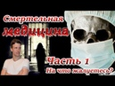 Внимание Медицинский геноцид россиян Часть 1 Как нас лечат