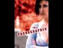 Порнограф 2001