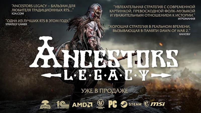 Ancestors Legacy: геймплейный трейлер