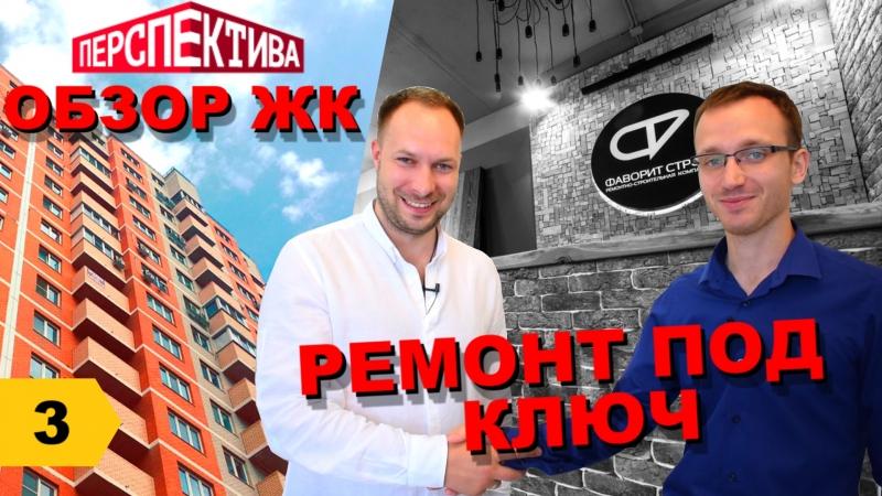 Обзор ЖК Перспектива (Краснодар) Ремонт под ключ Дневник риэлтора