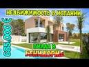 Шикарная вилла в элитном районе под Бенидормом. Цена 685.000 € Недвижимость в Испании