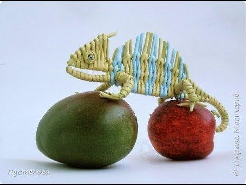 Плетение из бумажной лозы. Хамелеон. Мастер-класс.