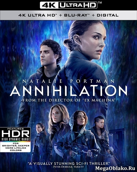 Аннигиляция / Annihilation (2017) | UltraHD 4K 2160p