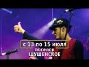 МИР Сибири 2018 Международный фестиваль музыки и ремёсел в Шушенском