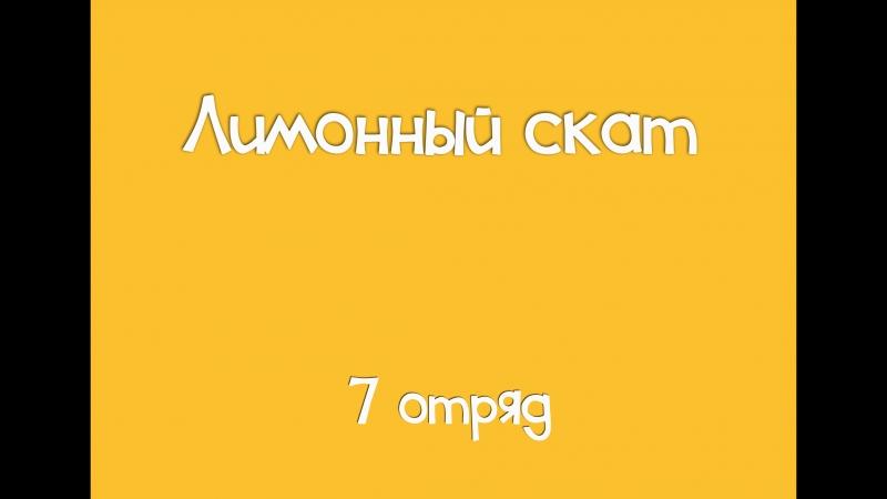 Лимонный скат