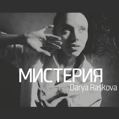 Darya Raskova