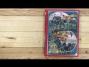 Жюль Верн Пятнадцатилетний капитан Пять недель на воздушном шаре с иллюстрациями Зденека Буриана