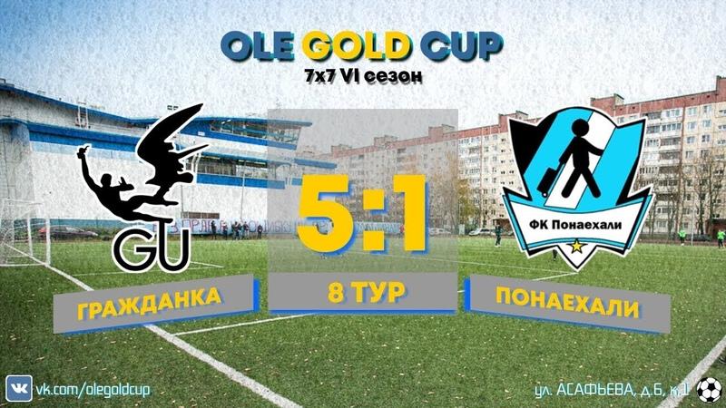 Ole Gold Cup 7x7 VI сезон. 8 ТУР. ГРАЖДАНКА ЮНАЙТЕД - ПОНАЕХАЛИ