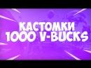Кастомки 1 место - 1000 V-Bucks