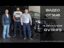 Видео отзыв покупателей Toyota Land Cruiser Prado в автосалоне AVIRRA