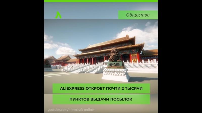 AliExpress откроет в России пункты выдачи | АКУЛА