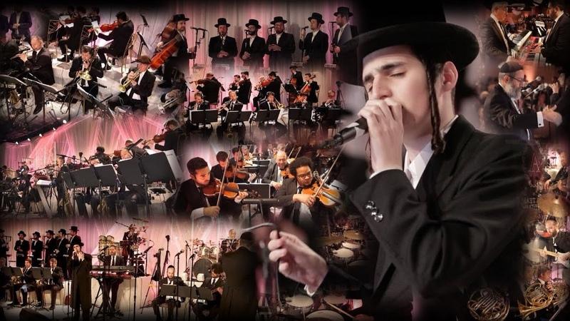 Motty Steinmetz - Rechnitz Wedding - Ko Omar - A Team Shira Orchestra - Shira Choir - מוטי שטיינמץ