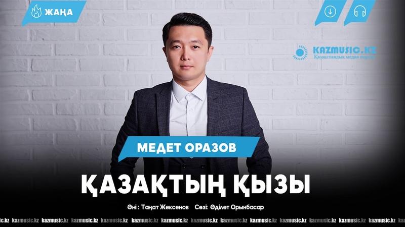 Медет Оразов - Қазақтың қызы [2018]