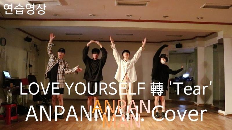 방탄소년단(BTS) - LOVE YOURSELF 轉 Tear ANPANMAN 안무 연습 영상ㅣ신곡 앙팡맨ㅣCover danceㅣPMPㅣ디모모