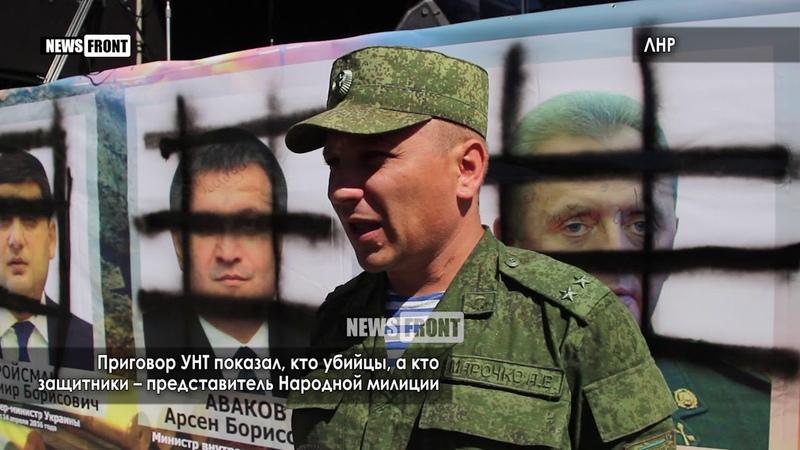 Приговор УНТ показал, кто убийцы, а кто защитники – представитель Народной милиции