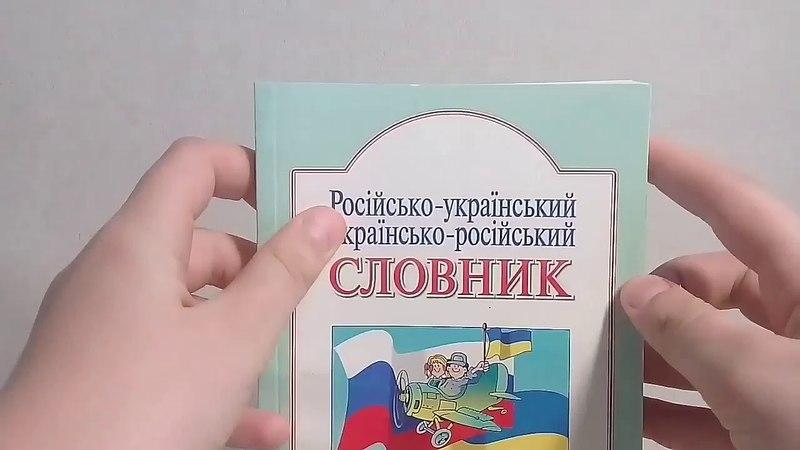 Огляд на СЛОВНИК   ГовнОгляды   Украинский спецвыпсук