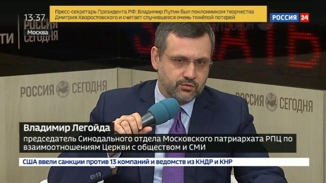 Новости на «Россия 24» • В Москве пройдет архиерейский собор Русской православной церкви