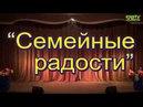 Концерт вокальной студии Радость - Семейные радости . Видео студия Vizit studio