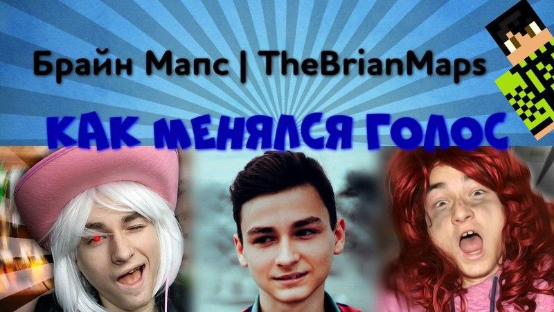 Как менялся голос у Брайн Мапса (Макс Тарасенко) - TheBrianMaps