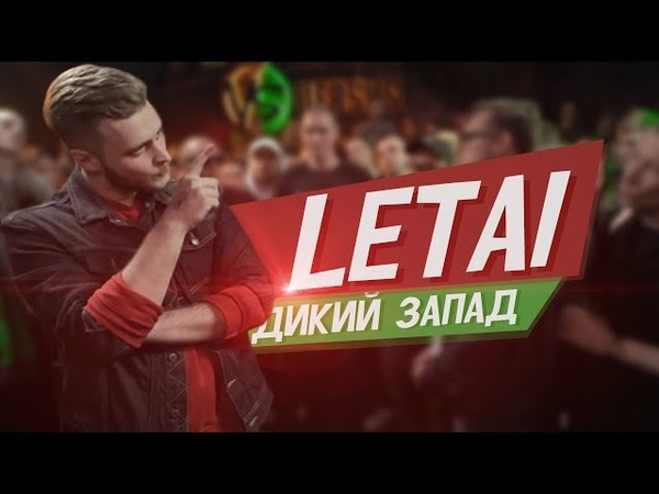 LeTai - дикий запад [Deviant prod.] (LeTai УБИВАЕТ Sawyer ПОД БИТ НА VERSUS: FRESH BLOOD 4)