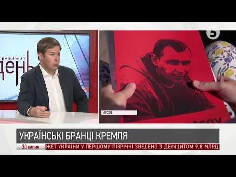 Справа Януковича | Бранці Кремля | Обмін полоненими | Ілля Новіков | Інфодень | 30.07.2018